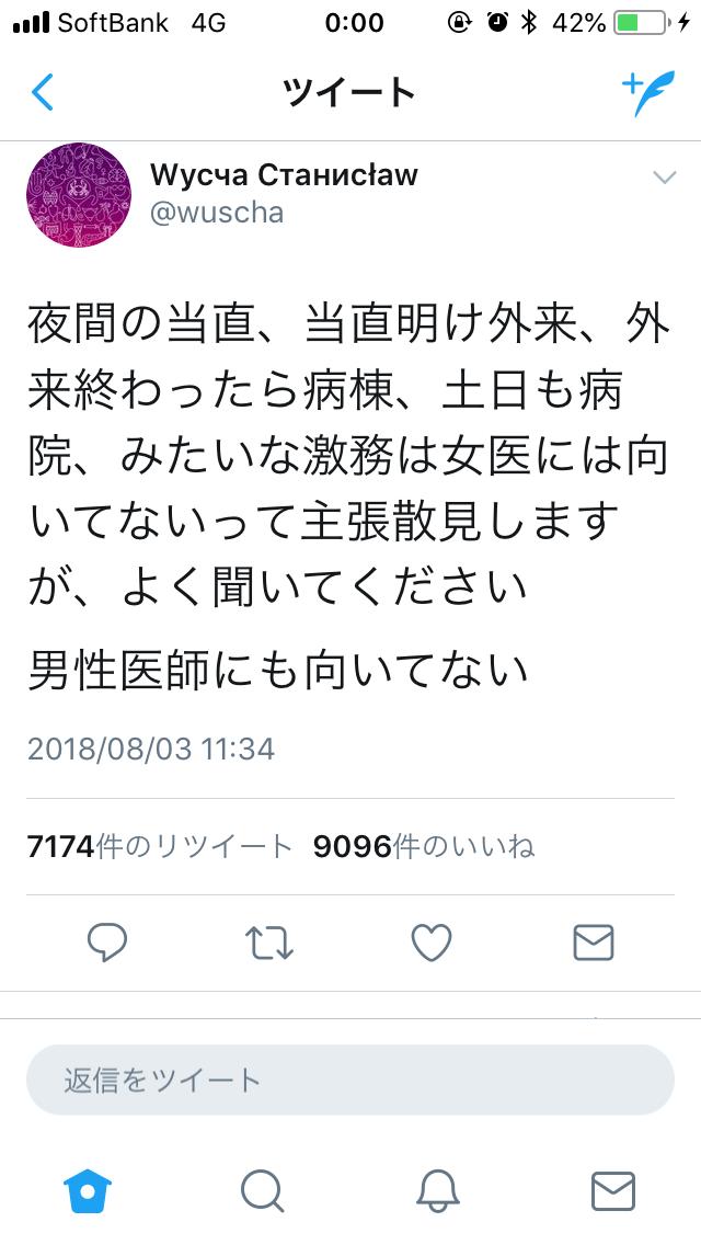 東京医大、1次試験で15人加点…裏口対象者か