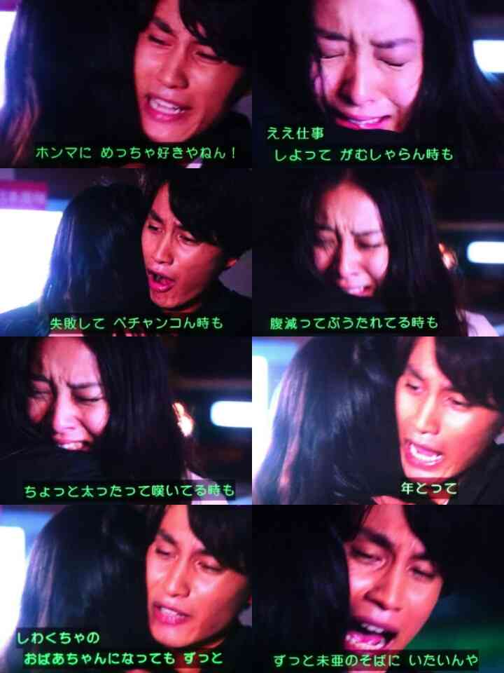 ドラマ「せいせいするほど、愛してる」を見てた方!