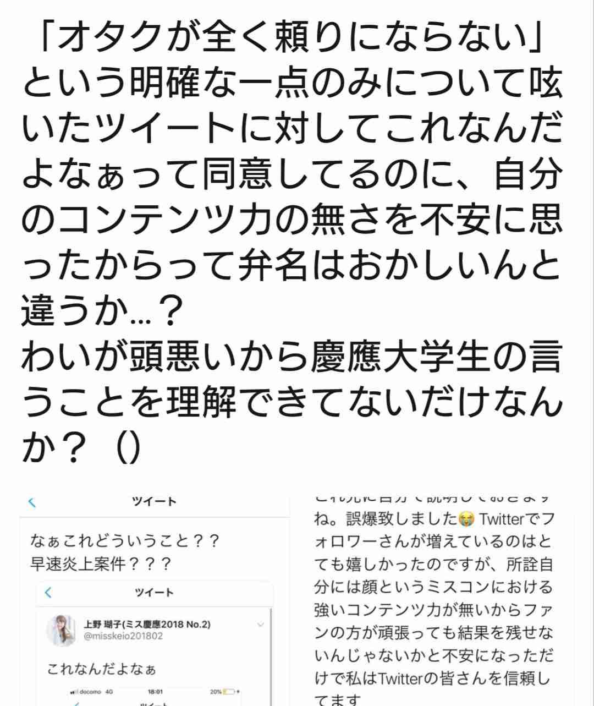 「エモい」連呼の学生にミス慶應候補が「喝」 「日本語を大事にしろ」「語彙がそれしか無いんですか」