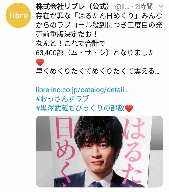 田中圭 事務所の先輩・小栗旬から受けてきた叱咤激励…先輩の優しさに感謝
