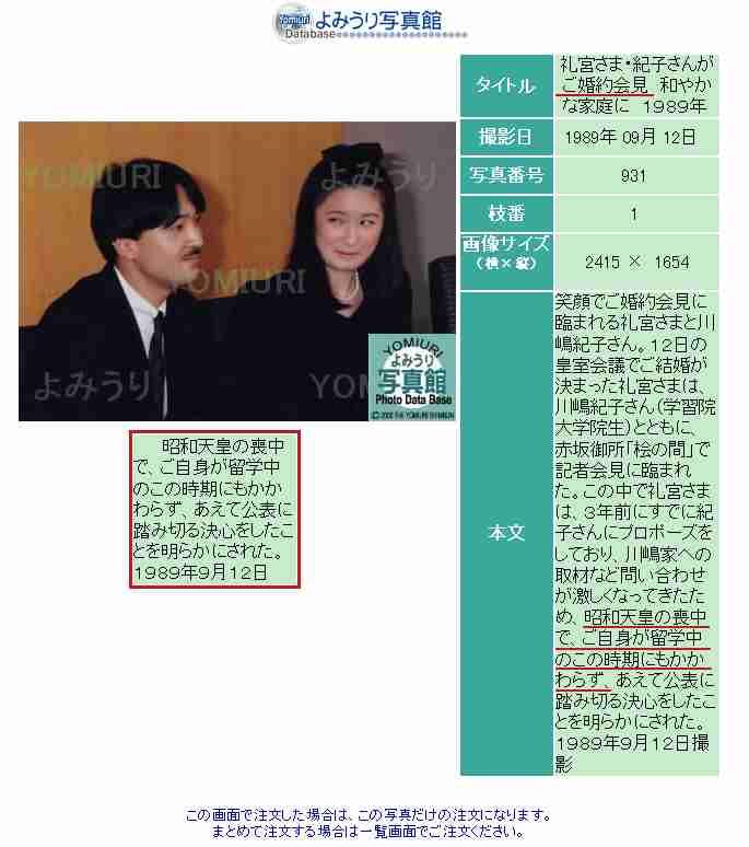 絢子さまと守谷慧さんが「納采の儀」 婚約が正式に成立