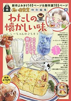 【おすすめ】飯漫画・飯ドラマ・飯アニメ・飯番組