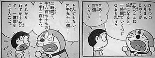【ネタ】「ドラえもん」のマイナーなひみつ道具をみんなで教え合うトピ