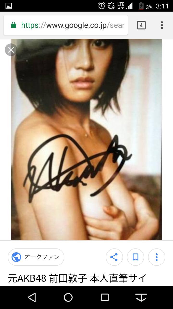 前田敦子とスピード婚も…周囲が懸念する勝地涼の女グセ
