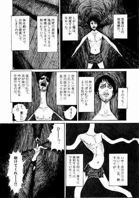 伊藤潤二好きな人!