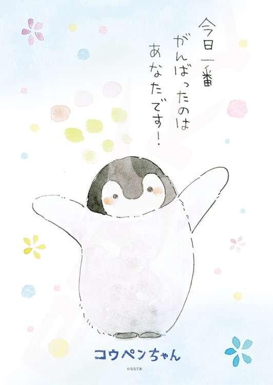 コウペンちゃんの画像 p1_29