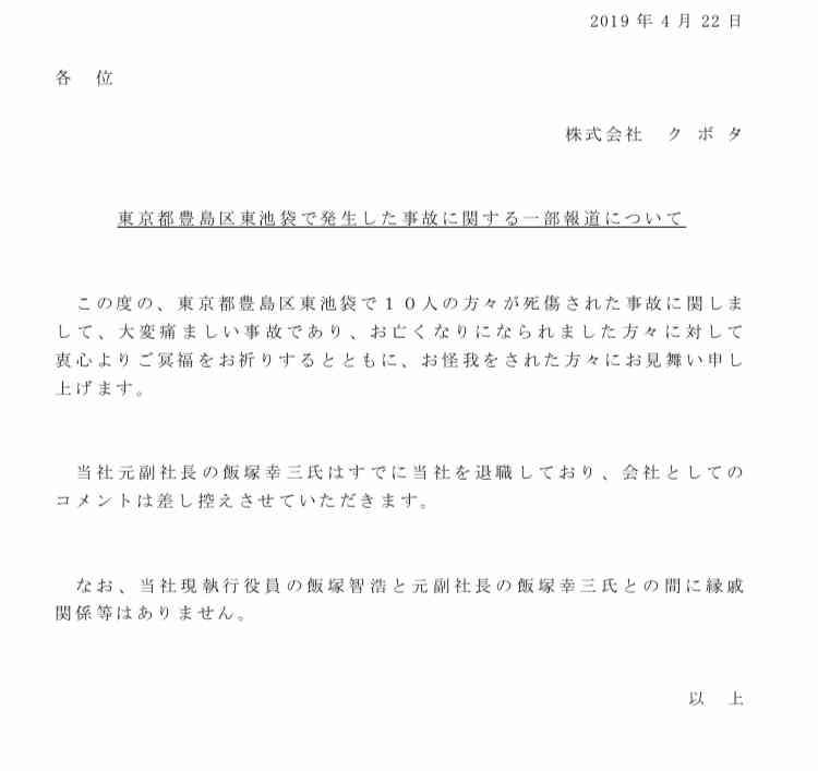 飯塚幸三 クボタ いつ