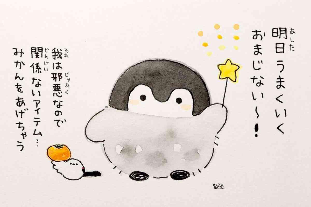 コウペンちゃんの画像 p1_18