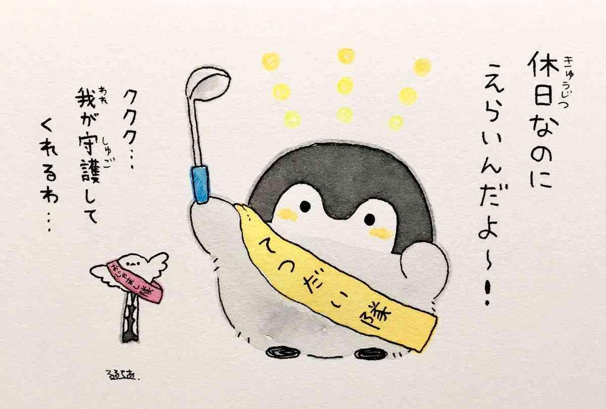 コウペンちゃんの画像 p1_8