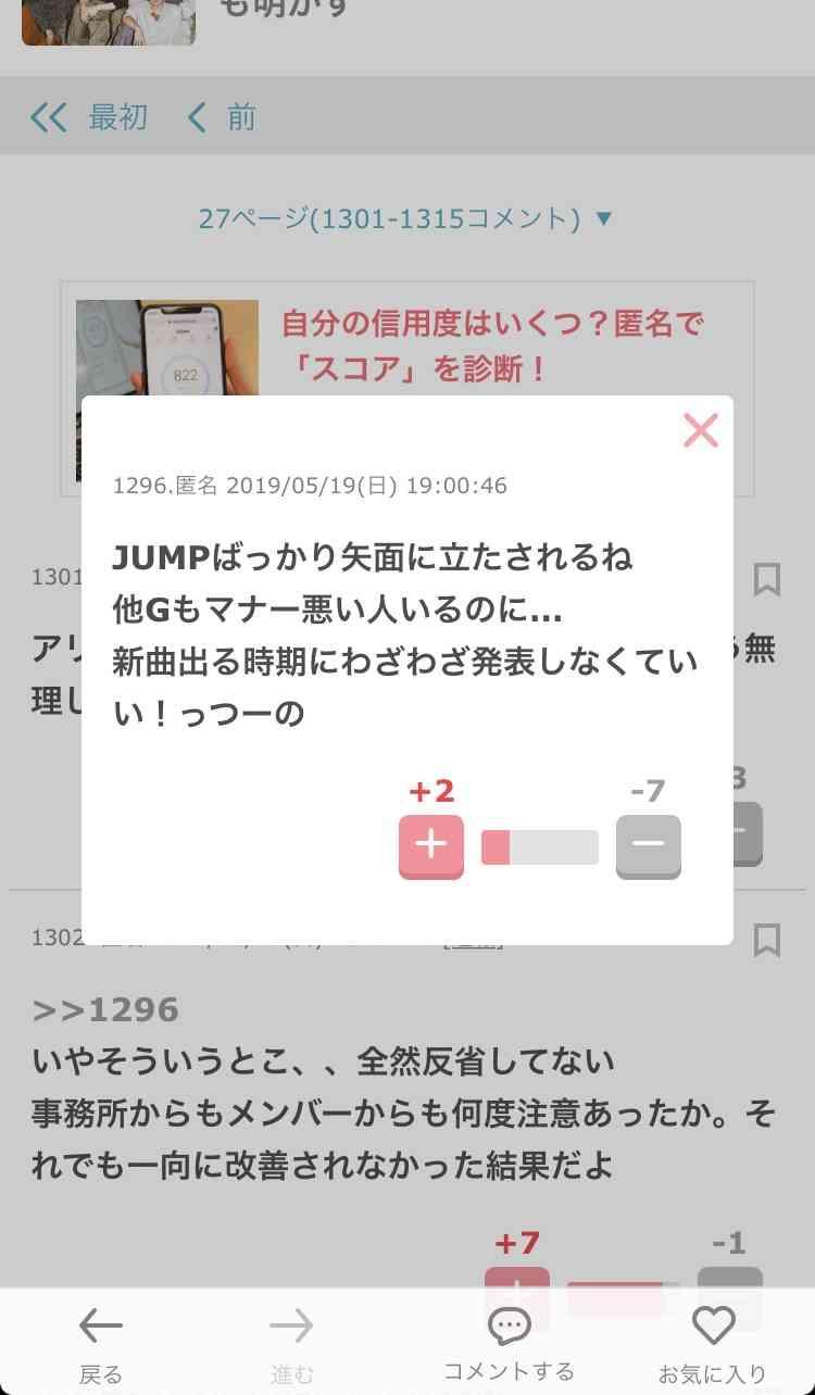 平成ジャンプファンマナー新幹線