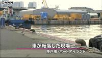 車が海に転落し男性死亡、殺人か 神戸市(日本テレビ系(NNN)) - Yahoo!ニュース