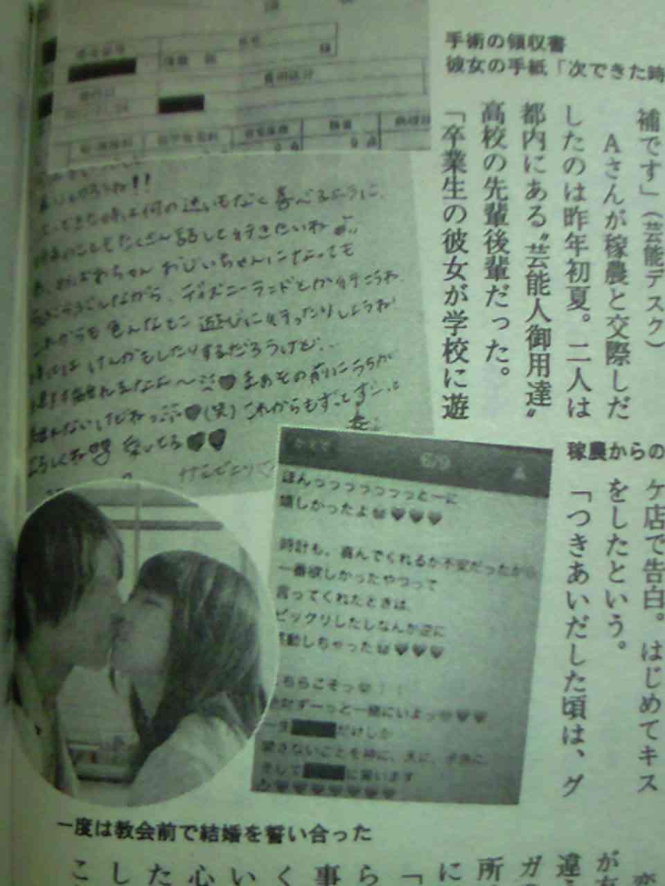 SUPER☆GiRLS・稼農楓が堕胎していた!元カレが妊娠・中絶を暴露