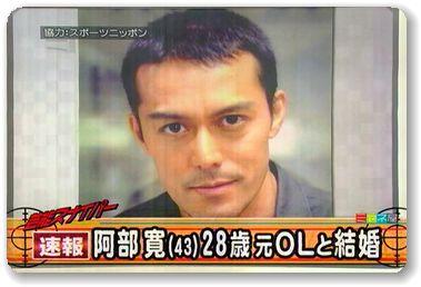 阿部寛 結婚 相手は28歳 元OL 会見は今夜…-風恋人熱愛ブログ