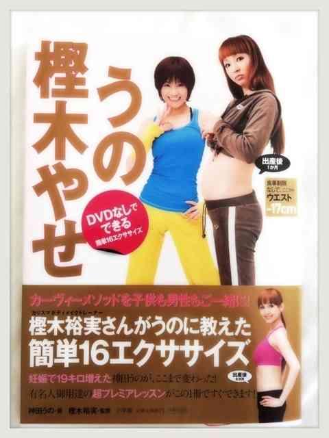 木下優樹菜、妊娠・出産に完全密着した本を発売