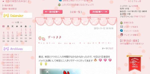 辻希美さん幼稚園を休んでディズニーランドがネットで大批判!|| ^^ |秒刊SUNDAY