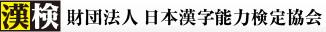 2012年度入試で漢検を活用している高校一覧 2012年度 高校入試における「漢検」資格活用状況調査 資格活用に関するデータ 財団法人 日本漢字能力検定協会