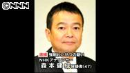 電車内で痴漢の疑い、NHK森本アナを逮捕 | 日テレNEWS24