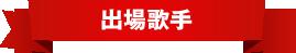 第63回 NHK紅白歌合戦 | 出場歌手