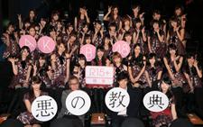 大島優子が涙で退場…「この映画が嫌い」 『悪の教典』上映会で - シネマトゥデイ