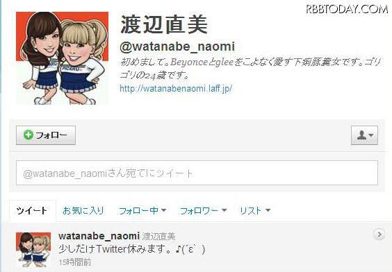 渡辺直美がTwitterを休止…誹謗中傷がひどすぎてワロエナイ|ブラックニュース