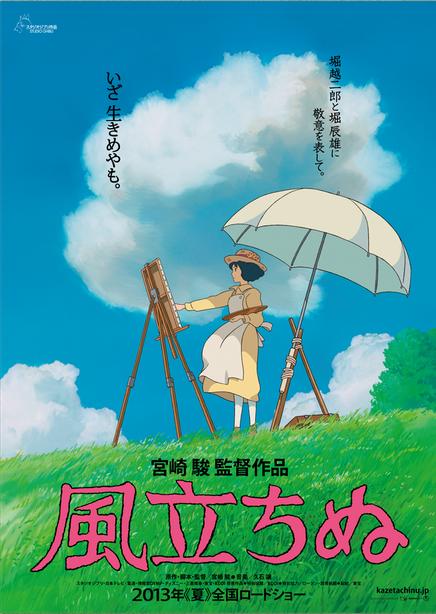2013年夏ジブリ新作 宮崎駿作品&高畑勲作品同日に別公開
