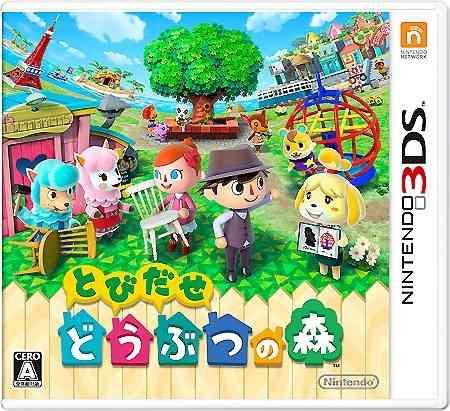 どうぶつの森:3DS最速でミリオン突破 本体販売も前月の倍