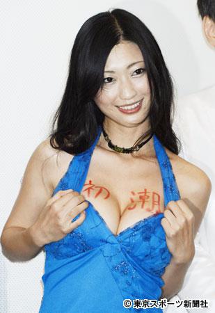 WBC世界Sフライ級挑戦の赤穂亮、ラウンドガールの壇蜜を酷評「たいした女じゃない。あれよりきれいな女をオレは抱いている」