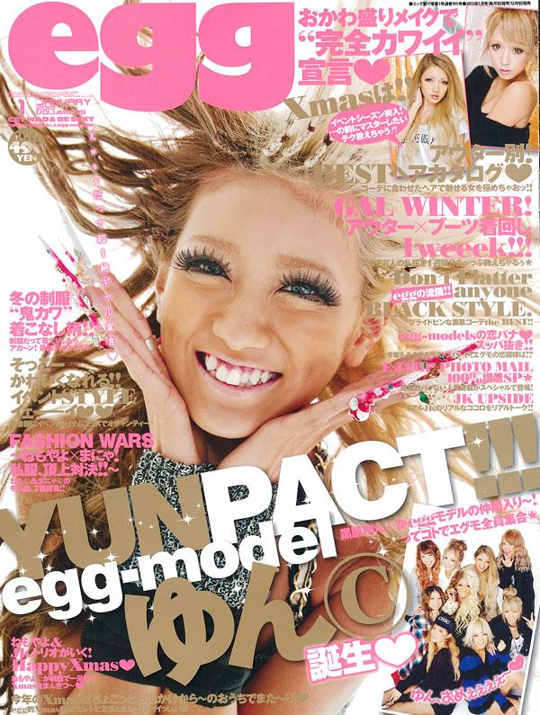 ギャル雑誌eggの表紙ww
