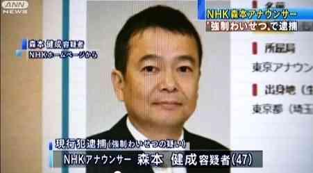 強制わいせつ容疑で逮捕されたNHKの森本健成アナを不起訴 被害者が処分求めず | ガールズちゃんねる - Girls Channel -