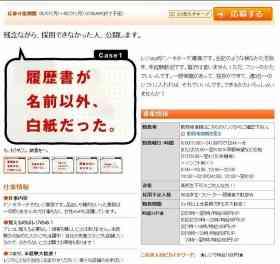 「履歴書が白紙」「証明写真がプリクラ」 ドンキ異例の「不採用情報」公開 : J-CASTニュース
