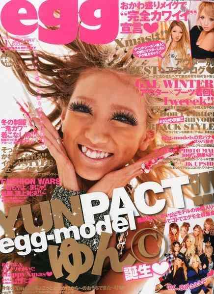 現役最強黒肌ギャル、「egg」専属モデル入りを発表 - Ameba News [アメーバニュース]
