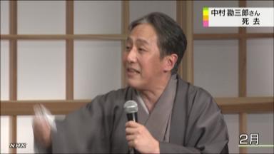 歌舞伎の中村勘三郎さんが死去 NHKニュース