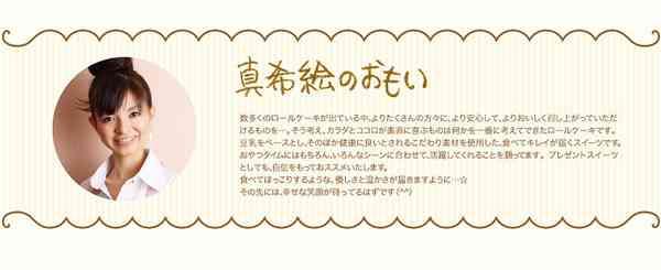 園山真希絵「助けて!クリスマス限定ロールケーキ(30本限定)が全く売れない」