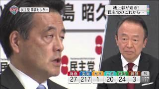 岡田克也を煽る池上彰 20121216 - YouTube