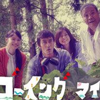 山口智子『ゴーイング マイ ホーム』視聴率急落でも「テコ入れできない/打ち切れない」深まる苦悩 - 日刊サイゾー