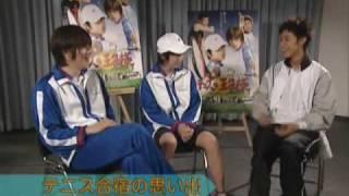 実写映画テニスの王子様:スペシャル対談 - YouTube