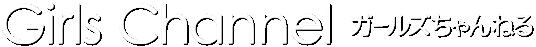 小嶋陽菜&柏木由紀がカレンダーで下着姿!なんと着せ替え遊びも可 | ガールズちゃんねる - Girls Channel -