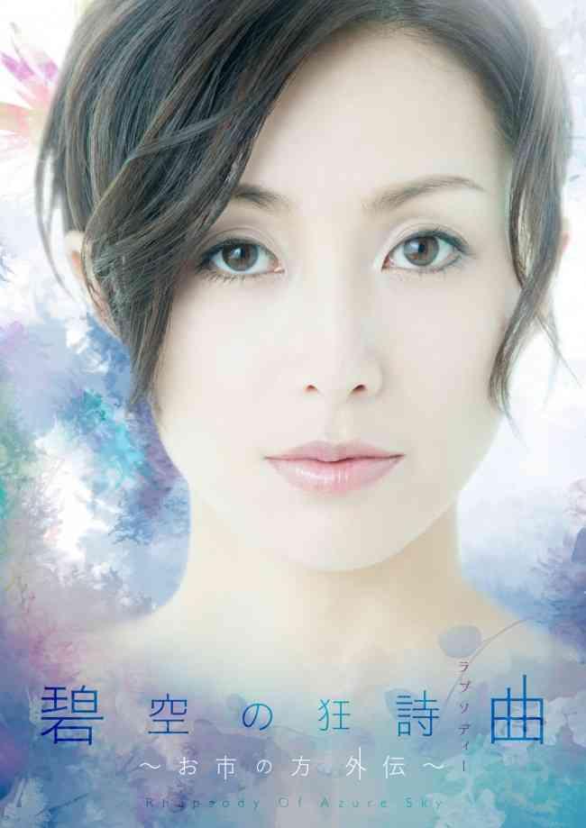 酒井法子、ついに女優復帰舞台初日「生きている実感を覚えています」