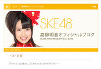 過酷な握手会……SKE48高柳明音が苦悩 「楽しみたいのに体がついてこない」 (RBB TODAY) - Yahoo!ニュース