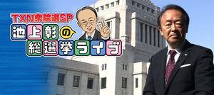 【選挙】攻めすぎているテレビ東京まとめ【池上彰さん】 - NAVER まとめ