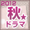 「ゴーイング マイ ホーム」へのクチコミ(口コミ) - Gガイド.テレビ王国