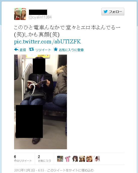 女子高生「電車内でエロ本読んでる人がいる」ツイッターで写真晒す→実は近代麻雀→炎上