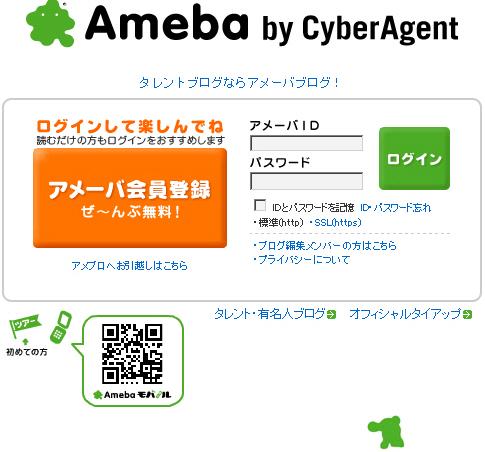アメブロを運営するサイバーエージェント、ペニオクを宣伝した芸能人ブログへの関与を否定