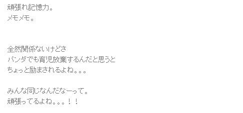 タレントの東原亜希さんがブログで「パンダ」「8時30」と書いた翌日の8時30分に上野のパンダ赤ちゃんが死亡 | ロケットニュース24