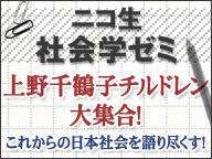 ニコ生社会学ゼミ「上野千鶴子チルドレン大集合! これからの日本社会を語り尽くす!」 - ニコニコ生放送