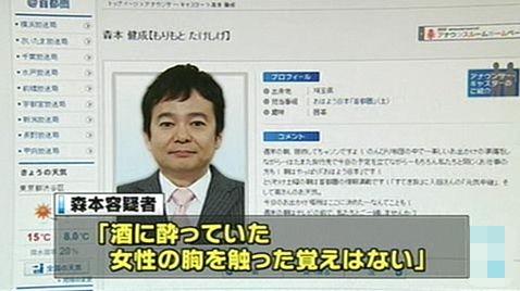 痴漢容疑のNHK森本健成アナ、停職3カ月