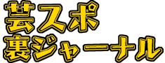 ナイナイ矢部浩之、TBS青木アナとの結婚は「僕次第、もうそこまできてます」 : 芸スポ裏ジャーナル