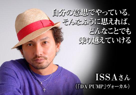 ISSA (歌手)の画像 p1_32