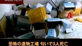 恐怖の漬物工場 匂いで3人死亡 - YouTube