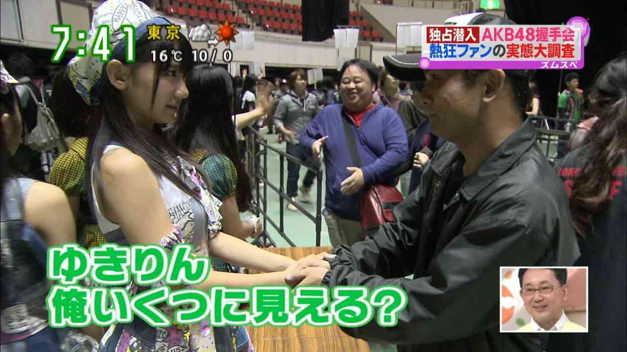 AKB48大島優子が握手会終了後に特定のファンと握手←オタぶち切れww